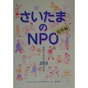 さいたまのNPO 福祉編―市民がつながる253の方法 [単行本]