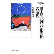 ヨーロッパ統合正当化の論理―「アメリカ」と「移民」が果たした役割(国際政治・日本外交叢書〈15〉) [全集叢書]