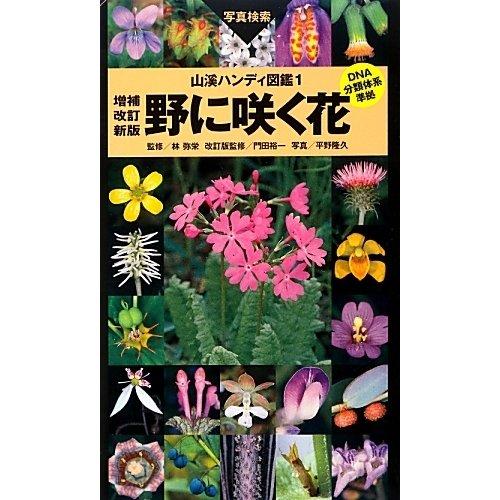 野に咲く花 増補改訂新版 (山溪ハンディ図鑑〈1〉) [図鑑]