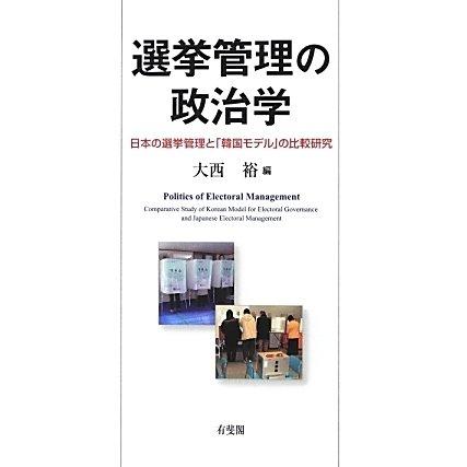 選挙管理の政治学―日本の選挙管理と「韓国モデル」の比較研究 [単行本]