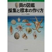 貝の図鑑―採集と標本の作り方 [図鑑]