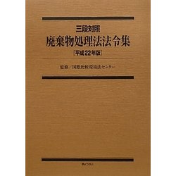 三段対照 廃棄物処理法法令集〈平成22年版〉 [単行本]