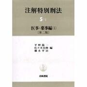 医事・薬事編〈1〉 第2版 (注解特別刑法〈5-1〉) [全集叢書]