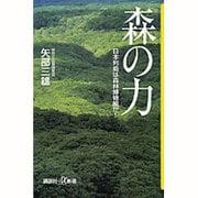 森の力―日本列島は森林博物館だ!(講談社プラスアルファ新書) [新書]