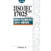 ポケット版 対訳ISO/IEC 17025:2005(JIS Q 17025:2005)試験所及び校正機関の能力に関する一般要求事項 [単行本]