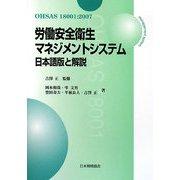 労働安全衛生マネジメントシステム―OHSAS18001:2007 日本語版と解説 [単行本]