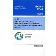 対訳ISO/TS16949〈2009〉品質マネジメントシステム―自動車生産及び関連サービス部品組織のISO9001:2008適用に関する固有要求事項 ポケット版 [単行本]