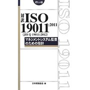 対訳ISO 19011:2011(JIS Q 19011:2012)マネジメントシステム監査のための指針 ポケット版 [単行本]