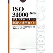 ISO31000:2009リスクマネジメント解説と適用ガイド [単行本]