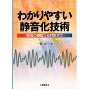 わかりやすい静音化技術―騒音の基礎から対策まで [単行本]