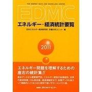 EDMC/エネルギー・経済統計要覧〈2011年版〉 [単行本]