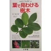 葉で見わける樹木(フィールド・ガイド〈22〉) [図鑑]