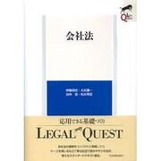 会社法(LEGAL QUEST) [全集叢書]