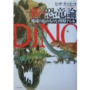 新・恐竜論―地球の忘れものを理解する本 [単行本]