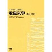 電磁気学 改訂2版 (マグロウヒル大学演習) [単行本]