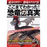 ここまでわかった!恐竜の真実―相次ぐ新発見が、あなたの常識を覆す 迫力のカラー恐竜カタログ付 [単行本]
