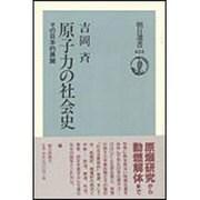 原子力の社会史―その日本的展開(朝日選書) [全集叢書]