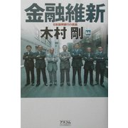 金融維新―日本振興銀行の挑戦 [単行本]