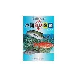 島言語(シマクトゥバ)でわかる沖縄魚図鑑 [図鑑]