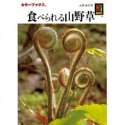 食べられる山野草(カラーブックス〈872〉) [文庫]