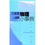 三省堂 物理小事典 第4版 [事典辞典]