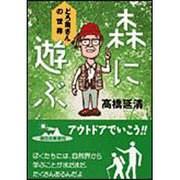 森に遊ぶ―どろ亀さんの世界(朝日文庫) [文庫]