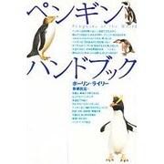 ペンギン ハンドブック [単行本]