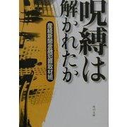 呪縛は解かれたか(角川文庫) [文庫]