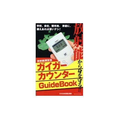 ガイガーカウンターGuideBook―放射能から身を守る!! [単行本]