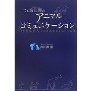 Dr.高江洲のアニマルコミュニケーション [単行本]