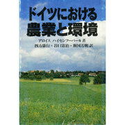 ドイツにおける農業と環境(農政研究センター国際部会リポート〈No.29〉) [全集叢書]