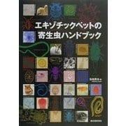 エキゾチックペットの寄生虫ハンドブック [単行本]