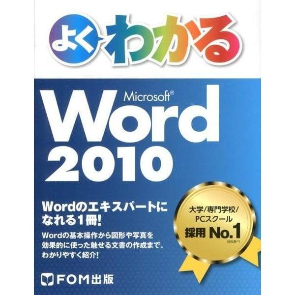 よくわかるMicrosoft Word2010 [単行本]