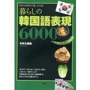 暮らしの韓国語表現6000-何から何まで言ってみる [単行本]