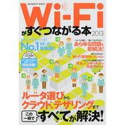 Wi-Fiがすぐつながる本 2013(INFOREST MOOK) [ムックその他]