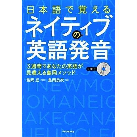 日本語で覚えるネイティブの英語発音―3週間であなたの英語が見違える島岡メソッド CD付 [単行本]