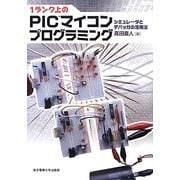 1ランク上のPICマイコンプログラミング―シミュレータとデバッガの活用法 [単行本]