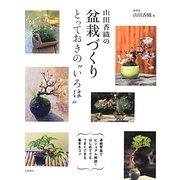 """山田香織の盆栽づくり とっておきの""""いろは"""" [単行本]"""