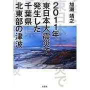 2011年東日本大震災で発生した千葉県北東部の津波 [単行本]