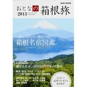 おとなの箱根旅 2013-一度は泊まりたい憧れの宿へ(KAZIムック) [ムックその他]