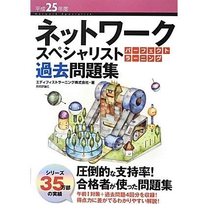 ネットワークスペシャリストパーフェクトラーニング過去問題集〈平成25年度〉 第11版 [単行本]