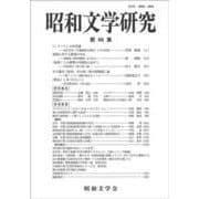 昭和文学研究 第66集 [全集叢書]