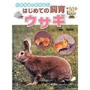 いきものとなかよしはじめての飼育 ウサギ [全集叢書]