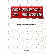 読解と表現をつなぐ文学・説明文の授業 [単行本]