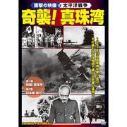 奇襲!真珠湾[DVD]-衝撃の映像・太平洋戦争