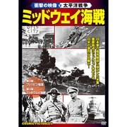ミッドウェイ海戦[DVD]-衝撃の映像・太平洋戦争