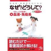 看護師・看護学生のためのなぜ?どうして?〈6〉成人・小児看護―血液・免疫系 改訂第2版 [単行本]