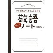 敬語サクッとノート―すぐに使えて、きちんと伝わる [単行本]