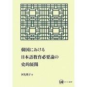韓国における日本語教育必要論の史的展開 [単行本]