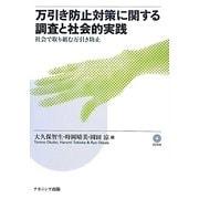 万引き防止対策に関する調査と社会的実践―社会で取り組む万引き防止 [単行本]